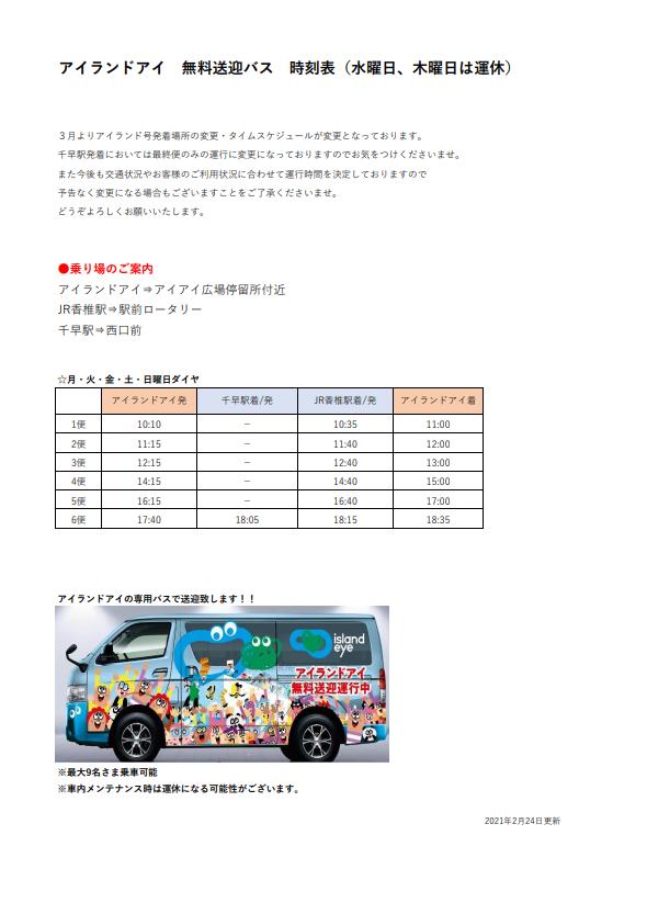 画像に alt 属性が指定されていません。ファイル名: bus-schedule.png